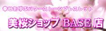 幸せを呼ぶパワーストーンブレスレットの美桜(みお)ショップ BASE店